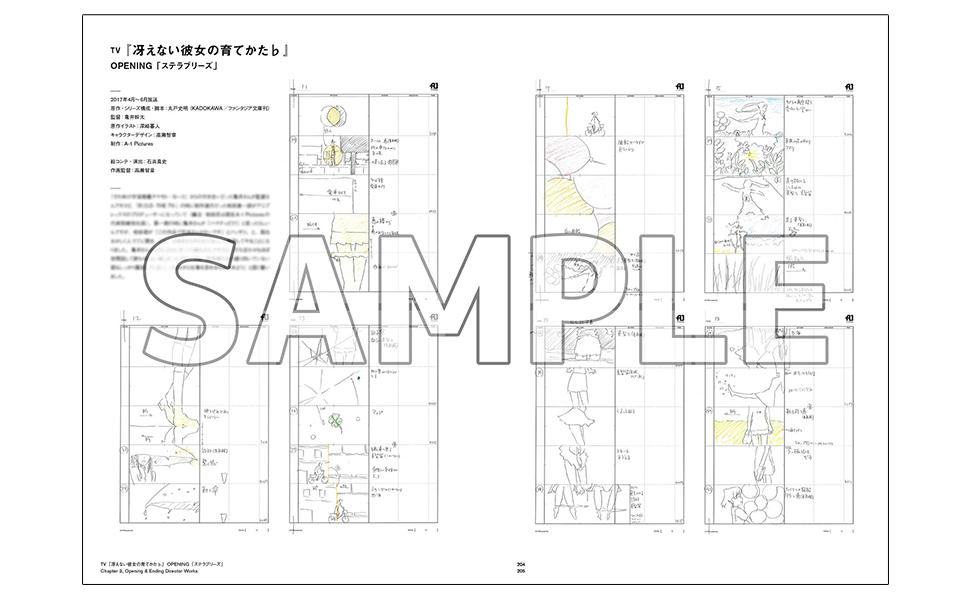石浜真史アニメーションワークス