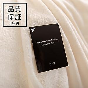 1年間の品質保証付き。毛布などの繊維製品には珍しい取り組みです