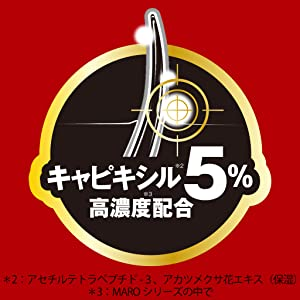 """주요 성분 """"캬삐키시루""""(* 1) 5 % 고농도 (* 2) 배합"""