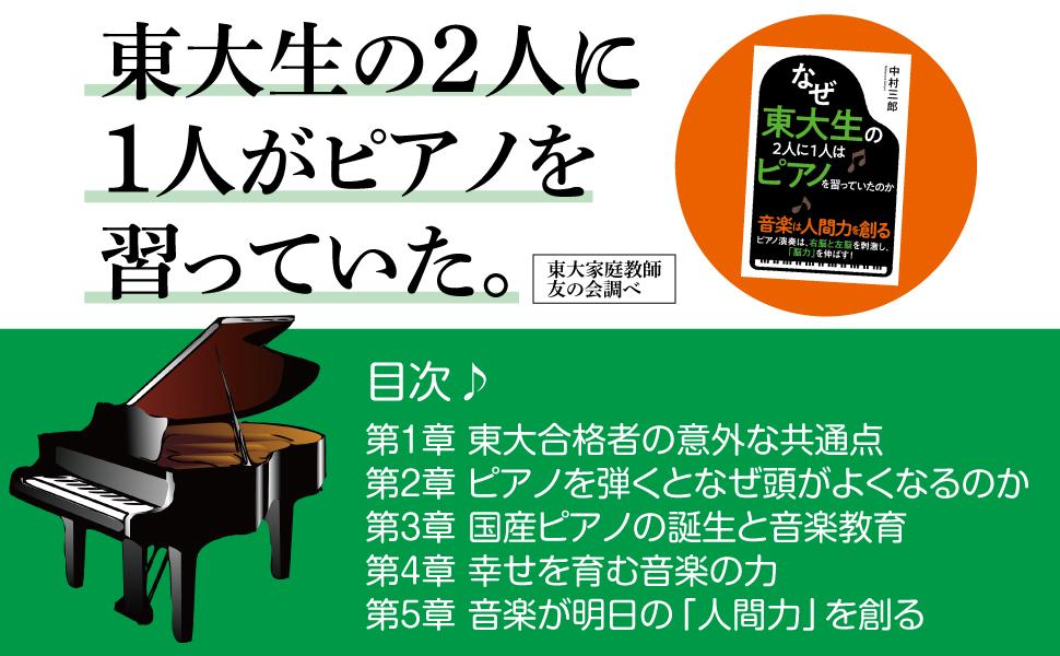 東大 受験 ピアノ 音楽 合格 脳 頭が良い 幸せ 有利