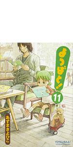 よつばと!(11) (電撃コミックス)