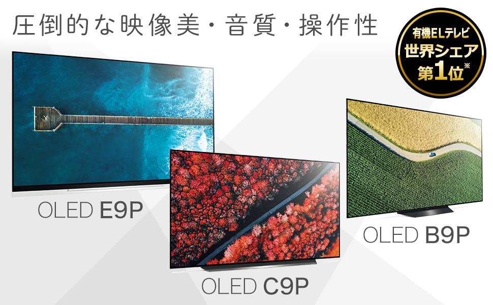 E9P C9P B9P OLED テレビ 2019年モデル