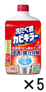洗たく槽カビキラー 塩素系液体タイプ(5本セット)