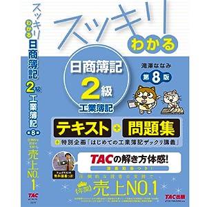 スッキリわかる 日商簿記2級 工業簿記 第8版