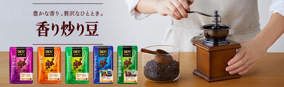 コーヒー豆,挽く,焙煎,香り,贅沢,挽き方,ブレンド,モカ,キリマンジァロ,抽出,カップ,粉,中細挽き,ペーパーフィルター,香り炒り豆,UCC