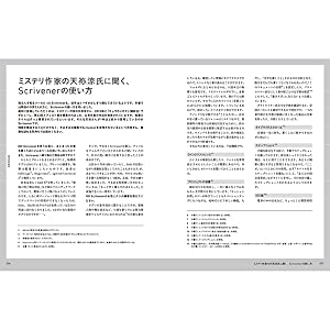 scrivener アウトライナー 執筆 小説 ラノベ 物書き 天祢涼