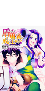 盾の勇者の成り上がり (4) (MFコミックス フラッパーシリーズ)