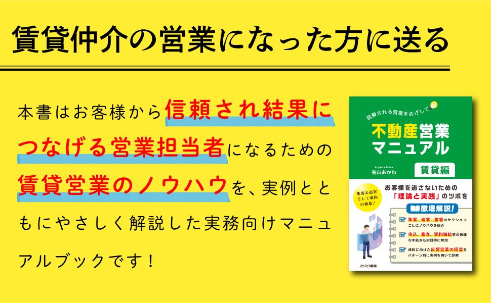 不動産営業マニュアル 賃貸編説明2