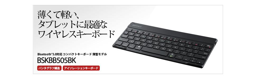 薄くて軽い、タブレットに最適なワイヤレスキーボード
