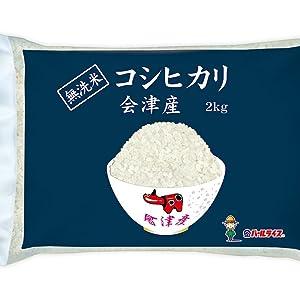 会津産無洗米コシヒカリ2㎏