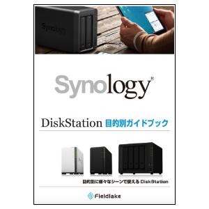 Synology目的別ガイドブック