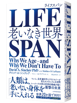 LIFE SPAN ライフスパン 老いなき世界 老化 老化研究 未来 医療 科学