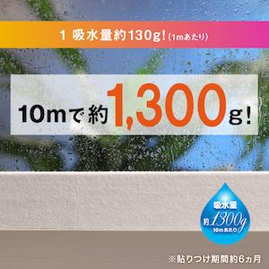 結露吸水テープ10M