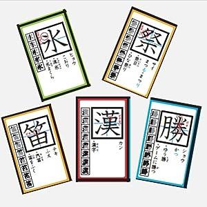 漢字組み合わせ