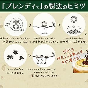 水に溶けるインスタントコーヒー ブレンディ
