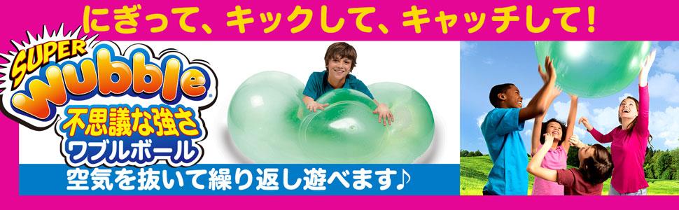 ワブル ボール しゃぼん イベント パーティ プール 誕生日 公園 ライブ プレゼント
