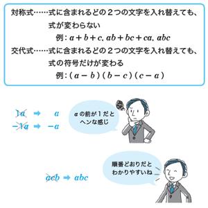 楽しくわかる数学基礎4.jpg