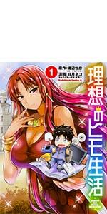 理想のヒモ生活 (1) (角川コミックス・エース)