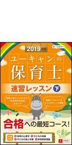 2019年版 ユーキャンの保育士 速習レッスン(下)