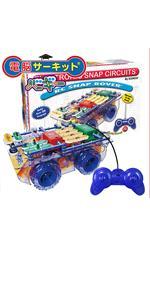 ラジコンカー Snap Circuits Jr. 電脳サーキット クリスマス プレゼント 知育 電気 実験