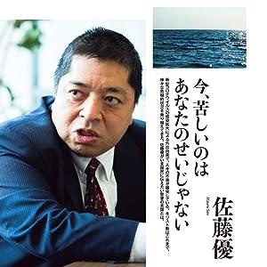 佐藤優 浦和高校 外交官 外務省 キリスト教 ロシア 宗教 聖書