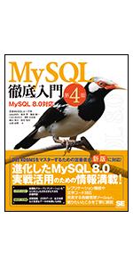 MySQL徹底入門 第4版 MySQL 8.0対応