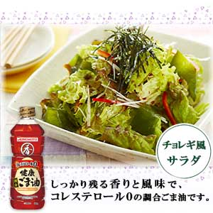 AJINOMOTO 味の素 J-オイルミルズ  J-オイル ごま油 調合ごま油 ごま 中華 健康油 ビタミンE