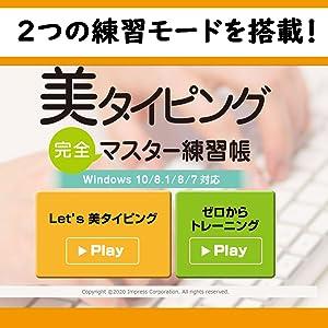 増補改訂版 美タイピング 完全マスター練習帳