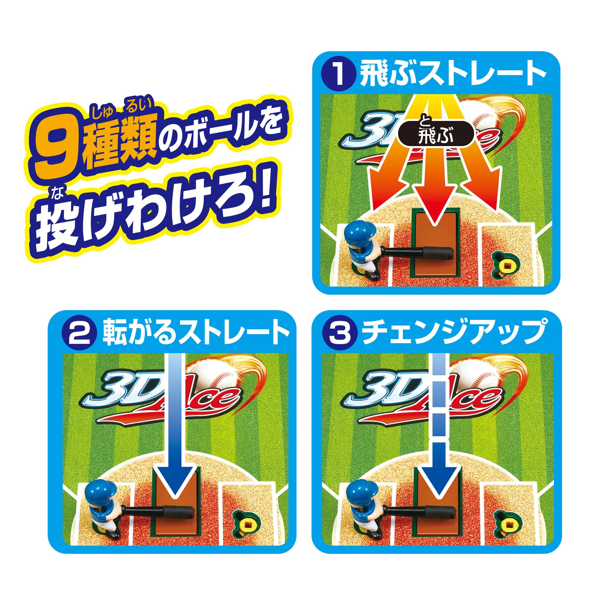 野球盤3Dエース スタンダード 阪神タイガース …