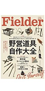 Fielder 笠倉出版 アウトドア キャンプ サバイバル