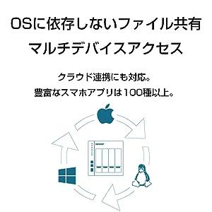 OSに依存しないファイル共有が可能