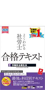 よくわかる社労士 合格テキスト (2) 労働安全衛生法 2020年度