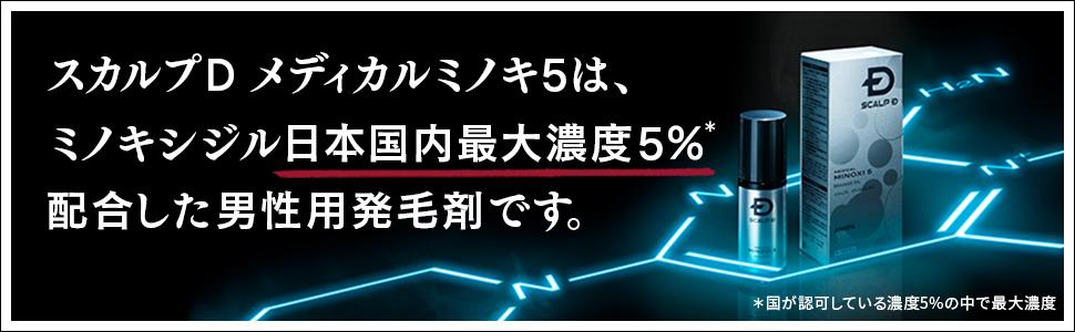 日本国内最大濃度5%