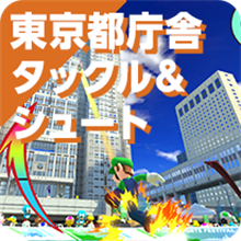東京都庁舎タックル&シュート
