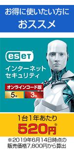 ESET インターネットセキュリティ 5台3年 ダウンロード版