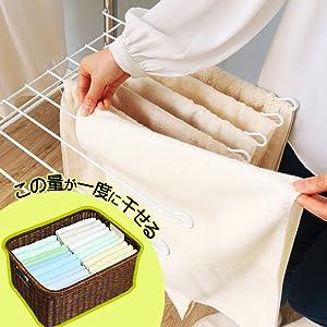 タオルを一度に20枚干せる