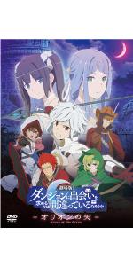 【Amazon.co.jp限定】劇場版 ダンジョンに出会いを求めるのは間違っているだろうか ― オリオンの矢 ― [DVD]