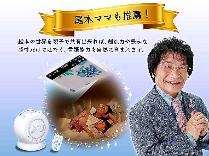 尾木ママ 尾木先生 おすすめ 推薦