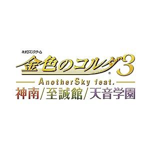 『金色のコルダ3 AnotherSky feat.神南/至誠館/天音学園』