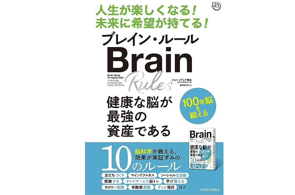 トレ 46 最強 の 脳