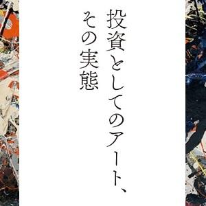アート 現代アート 投資 教養 バンクシー 前澤 オークション