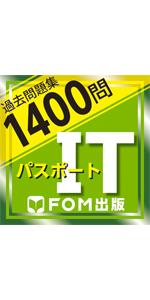 ITパスポート アプリ 過去問 よくわかる FOM 1400 1400問 スマホ スマートフォン タブレット アンドロイド Android すきま時間 スキマ時間 移動中 頻出 よくでる 一問一答