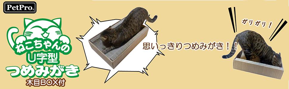 猫ちゃんのつめみがき U字型 2個パック