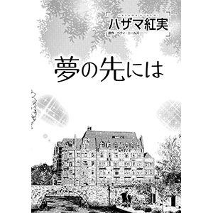 ハザマ紅実 ハーレクインコミックス