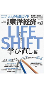 LIFE SHIFT(ライフ・シフト)学び直し編
