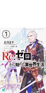 Re:ゼロから始める異世界生活7 (MF文庫J)