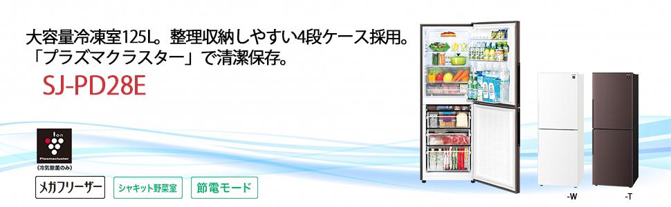 シャープ 冷蔵庫 280L(幅56cm) プラズマクラスター搭載 2ドア SJ-PD28E-W