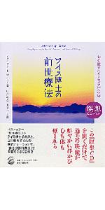 瞑想 CDブック ワイス博士 前世療法 心 癒す スピリチュアル 旅 単行本 癒される 精神科医 過去世退行 効用 体験方法 解説 肉声 日本語訳 瞑想CD