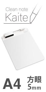 Clean note Kaite A4 方眼