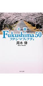 死の淵 門田 原発 Fukusima フクシマ フィフティ